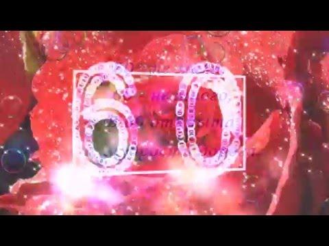 Поздравление с юбилеем 60 лет! С днем рождения!