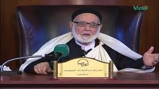 تفسير القرآن الكريم 97 / البقرة