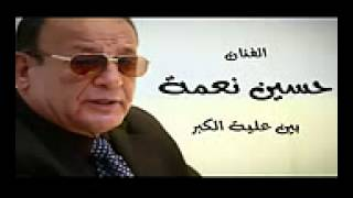 اغاني حصرية حسين نعمة ( بين علية الكبر) تحميل MP3