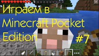 preview picture of video 'Играем в Minecraft Pocket Edition #7 НУБИМ'