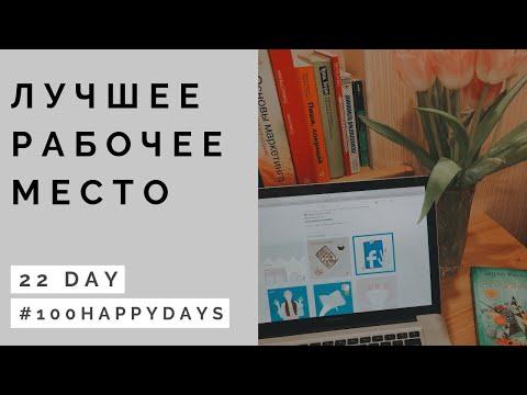 22 / #100happydays | КАК СДЕЛАТЬ РАБОЧЕЕ МЕСТО КОМФОРТНЫМ В КВАРТИРЕ