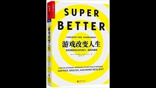 SuperBetter by Jane McGonigal Book Summary - Review (Audiobook)