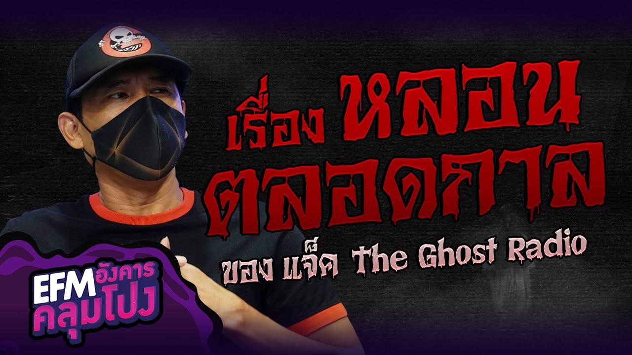 เรื่องหลอนตลอดกาลของแจ็ค The Ghost Radio