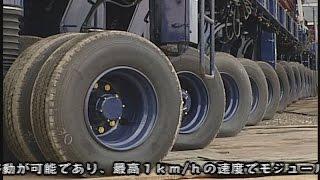 驚異!タイヤ800本を自由自在に動かす特殊車両 Marvel. Special-purpose vehicle that moves 800 tires freely