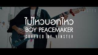 BOY PEACEMAKER - ไม่ไหวบอกไหว | Covered by Vinster