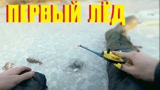 Зимняя рыбалка первый лед окунь