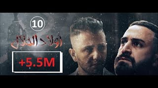 Wlad Hlal - Épisode 10   Ramdan 2019   أولاد الحلال - الحلقة 10 العاشرة