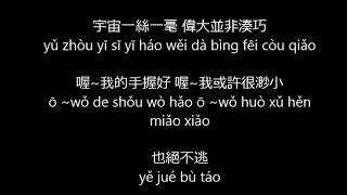 JJ Lin 林俊傑   Little Big Us  偉大的渺小  Wei Da De Miao Xiao (Pinyin  Chinese Lyrics)