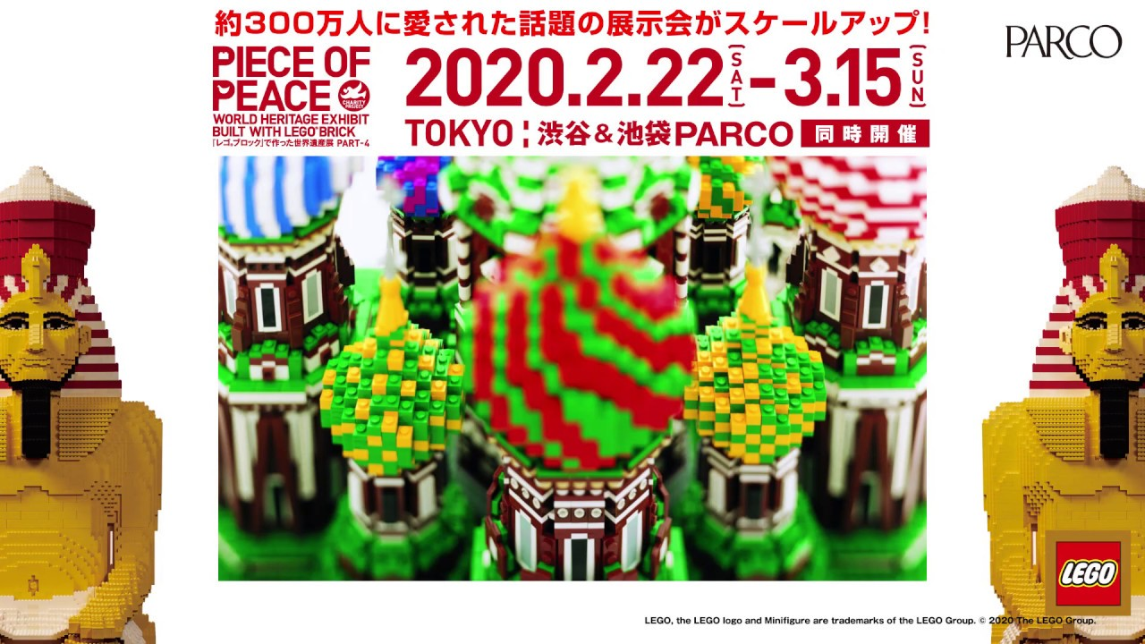 PIECE OF PEACE「レゴ(R)ブロック」で作った世界遺産展 PART-4 TOKYO