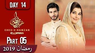 Ehed e Ramzan | Sehar Transmission | Part 5 | 20  May | Hafiz Ibtisam | Express Tv