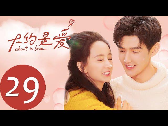 ENG SUB 【大约是爱 About is Love】EP29——主演:彦希,许晓诺