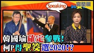 韓國瑜答應選總統!柯P自認比蔡、韓優秀