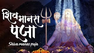 Shiva Manas Puja #Pooja | Sacred Chants Of Shiva | शिव मानस पूजा स्तोत्र | Powerful Shiv Stotra
