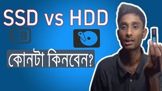 SSD vs HDD  - What's the Difference? Explain In Bangla