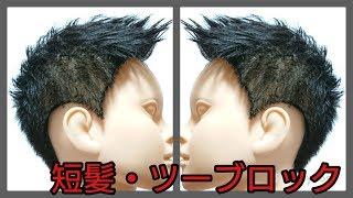 男髪の切り方☆ 学生・社会人にオススメ!短髪 ツーブロック【メンズ髪型】
