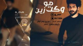تحميل اغاني G-OVR - Waket Mo Zaen (Exclusive) |جي اوڤر - وكت مو زين (حصريا) |2019 MP3