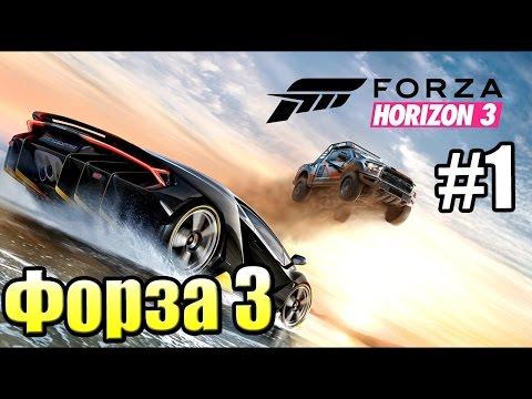 Forza Horizon 3 Прохождение На Русском #1 — Красоты Австралии {Xbox One Demo}