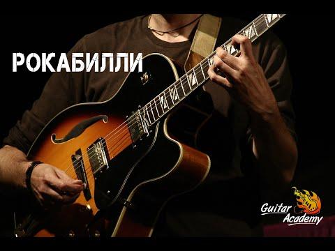 Ритм-гитара в рокабилли (часть 3)