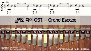 날씨의 아이 OST - Grand Escape 칼림바 악보 Kalimba Sheet Music