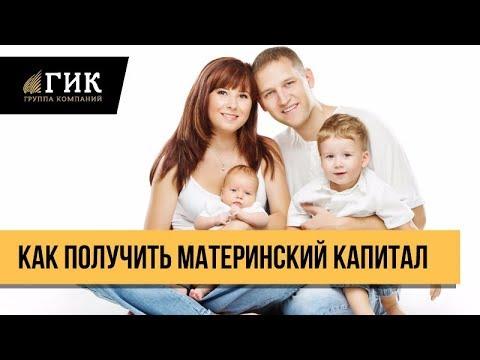 """Как получить материнский капитал в 2017 году   СК """"ГИК"""" (Главная Инвестиционная Компания)"""