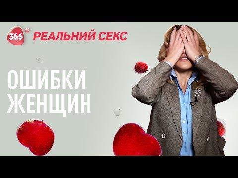 ТОП 5 Женских Ошибок В Сексе | Юлия Гайворонская