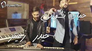 تحميل اغاني أغنية والله شكلي حبيتك كاملة - حماده نشواتي MP3