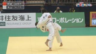平成28年全日本選抜柔道体重別選手権大会 決勝