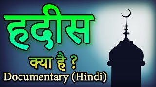 Hadees हदीस क्या है? What is Hadees Documentary (Hindi)