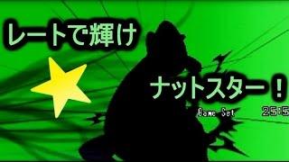 【ポケモンXY】レートで輝けナットスター! part4【ゆっくり実況】