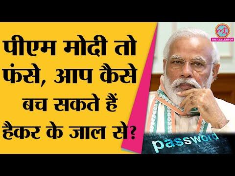 PM Modi का Twitter Hack हुआ तो क्या आपका भी Mobile, Social media खतरे में? | John Wick