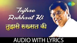 Tujhse Rukhsat Ki with lyrics | तुझसे रुखसत की