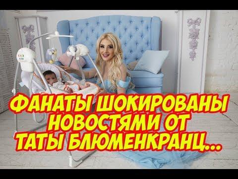 Дом 2 Новости 27 Мая 2018 (27.05.2018) Раньше Эфира видео