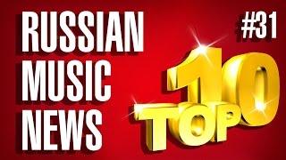 #31 10 новых песен 2016 - Горячие музыкальные новинки