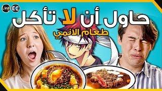 تحدي حاول أن لا تأكل! - طعام الانمي (مترجم عربي)
