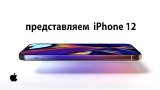 Представляем iPhone 12 – Apple / Itmist