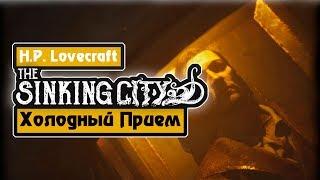 THE SINKING CITY/Прохождение The Sinking City #1 Холодный Приём