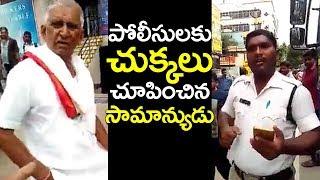Comman Man Fire On Traffic Police | Guntur Traffic Polices Attacks on common man | TeluguTrending