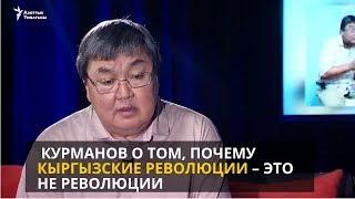 Курманов о том, почему кыргызские революции – это не революции