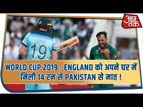 World Cup 2019 : England को अपने घर में मिली 14 रन से Pakistan से मात !