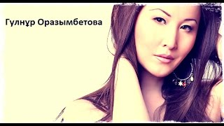 Гульнур Оразымбетова - Әке туралы жыр