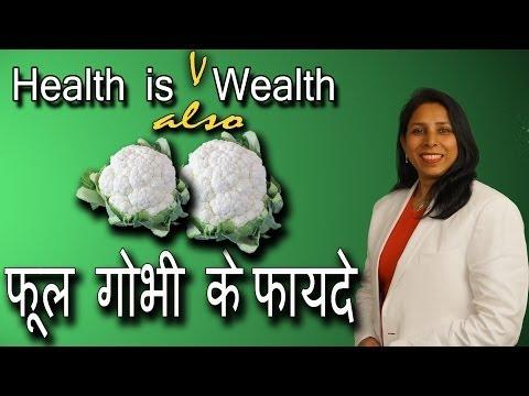 , title : 'फूल गोभी के फायदे । Benefits of Cauliflower | Hindi | Pinky Madaan