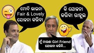 New Odia Comedy Video | Rahul Gandhi, Narendra Modi, Naveen Patnaik Comedy Video | Berhampur Comedy