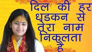 दिल की हर धड़कन से तेरा नाम निकलता है Devi Nidhi Neha Saraswat