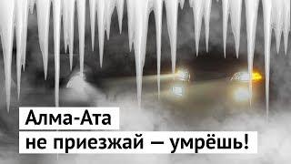 Алма-Ата: самый опасный город в Казахстане