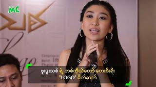 """ဖူးဖူးသစ္ ရဲ့ တစ္ကိုယ္ေတာ္ ေတးစီးရီး """"LOGO"""" မိတ္ဆက္ - Phu Phu Thit"""