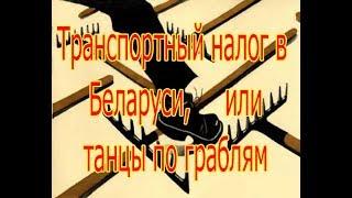 Дорожный сбор  в Беларуси - 2. Транспортный налог ждут перемены или снова танцы по граблям???