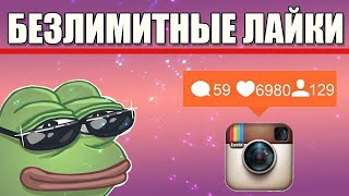 Как накрутить лайки в Инстаграм бесплатно -  Накрутка лайков в Instagram ⚡⚡⚡