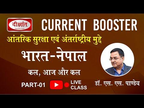 DIKSHANT | CURRENT BOOSTER | भारत-नेपाल | PART-01