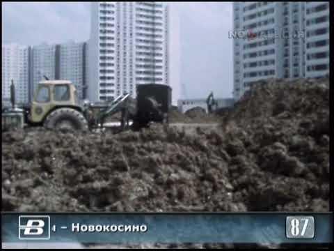 Москва. Новокосино. Новый район столицы 5.08.1987