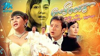မြန်မာဇာတ်ကား - လေဒီဖတ်စ် - ပြေတီဦး ၊ စိုးမြတ်သူဇာ ၊ ဝိုင်းစုခိုင်သိန်း - Myanmar Movies  Love Drama